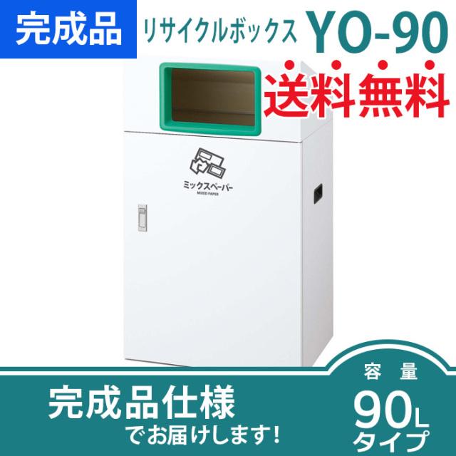 リサイクルボックスYO-90(W560×D400×H970mm)