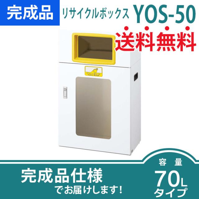 リサイクルボックスYOS-50(W530×D300×H870mm)
