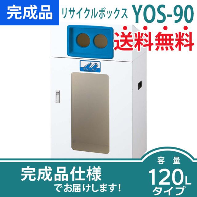 リサイクルボックスYOS-90(W560×D400×H970mm)