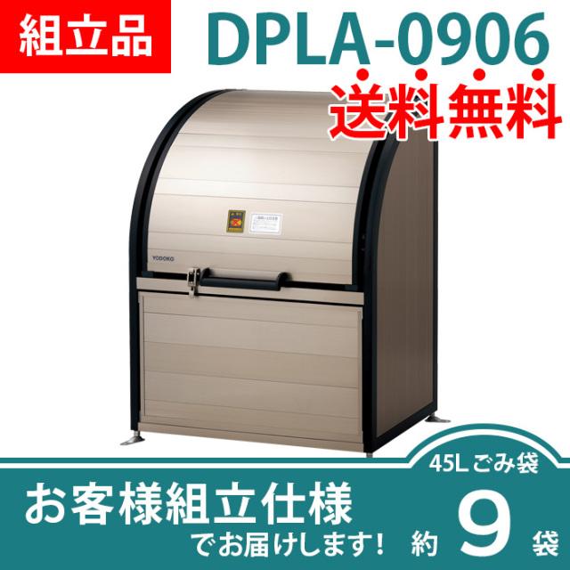 【組立品】ダストピットLタイプ|DPLA-0906(W900×D600×H1200mm)