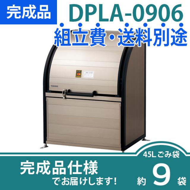 【完成品】ダストピットLタイプ DPLA-0906(W900×D600×H1200mm)