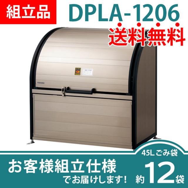 ダストピットLタイプ|DPLA-1206|組立品