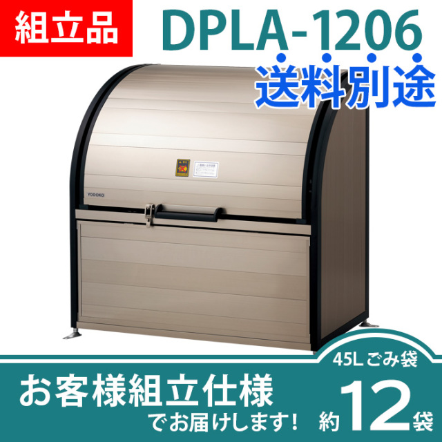【組立品】ダストピットLタイプ|DPLA-1206(W1200×D600×H1200mm)