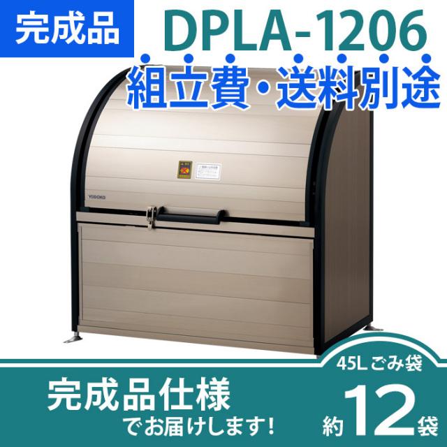【完成品】ダストピットLタイプ|DPLA-1206(W1200×D600×H1200mm)
