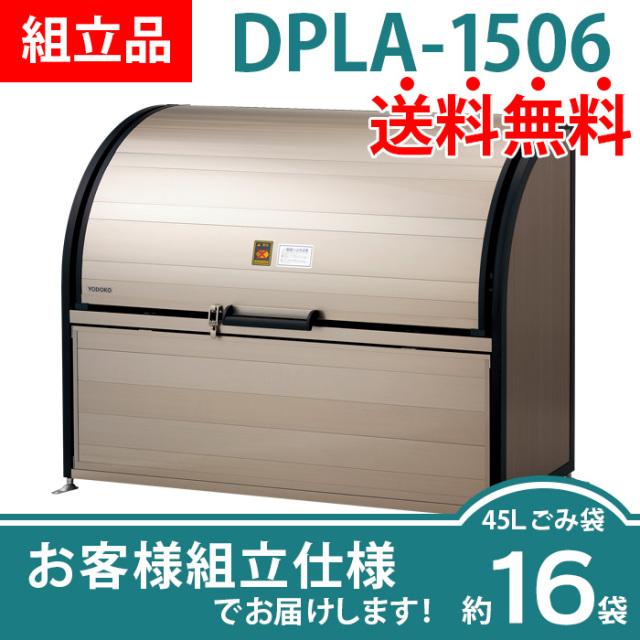 【組立品】ダストピットLタイプ|DPLA-1506(W1500×D600×H1200mm)