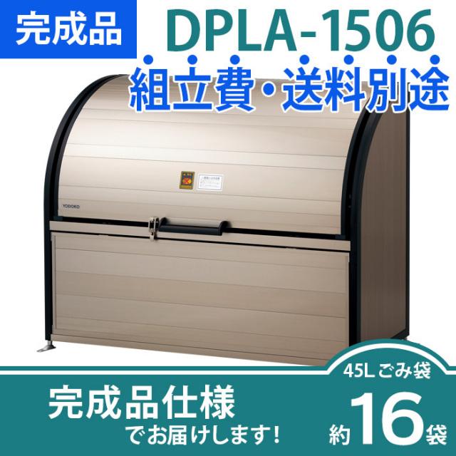 【完成品】ダストピットLタイプ DPLA-1506(W1500×D600×H1200mm)