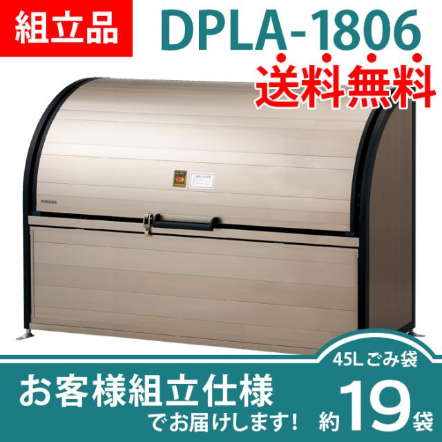 【組立品】ダストピットLタイプ DPLA-1806(W1800×D600×H1200mm)