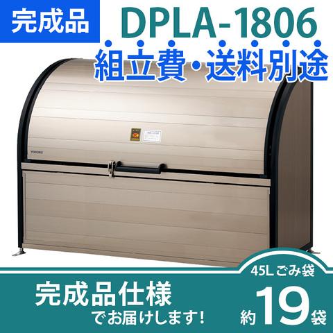 【完成品】ダストピットLタイプ DPLA-1806(W1800×D600×H1200mm)