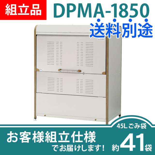 ダストピットMタイプ|DPMA-1850|組立品