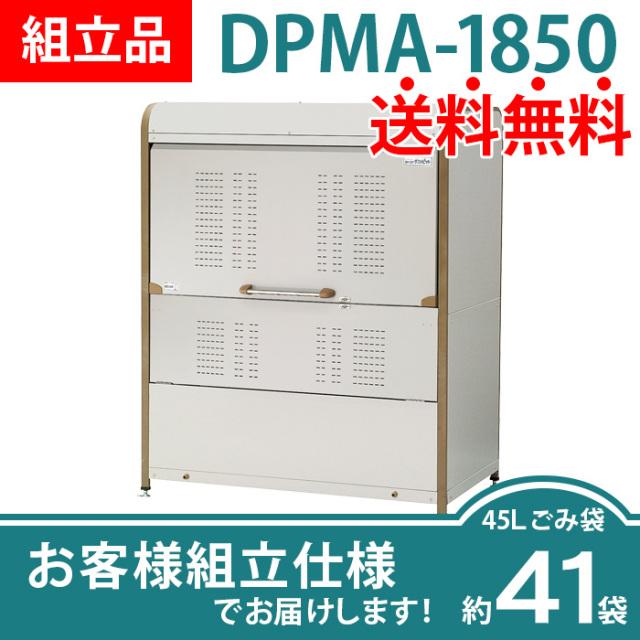 【組立品】ダストピットMタイプ|DPMA-1850(W1500×D900×H1840mm)