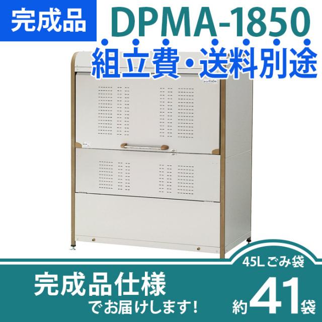 【完成品】ダストピットMタイプ|DPMA-1850(W1500×D900×H1840mm)