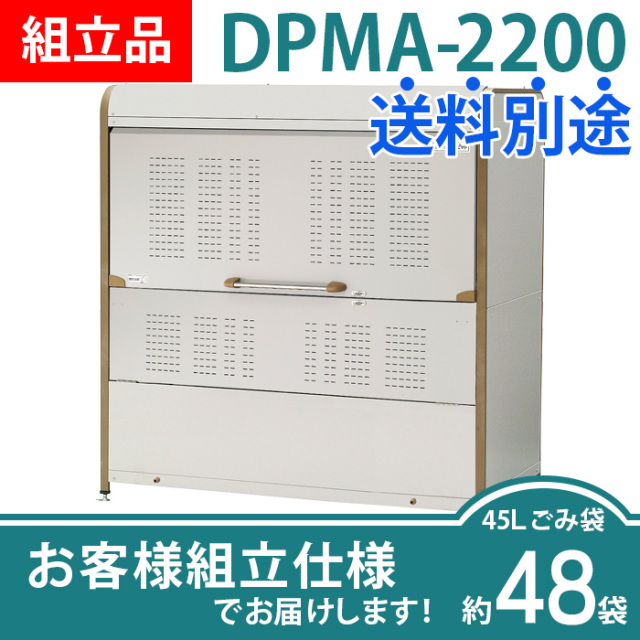 ダストピットMタイプ|DPMA-2200|組立品