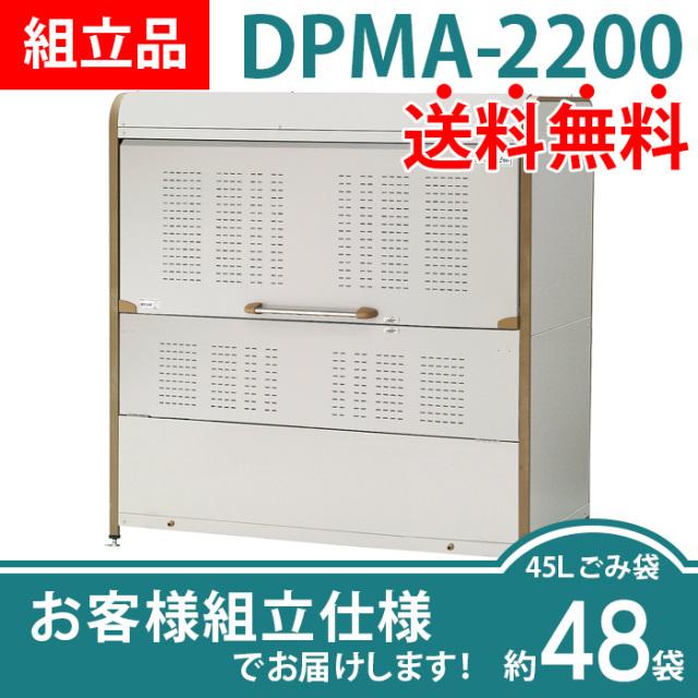 【組立品】ダストピットMタイプ|DPMA-2200(W1800×D900×H1840mm)