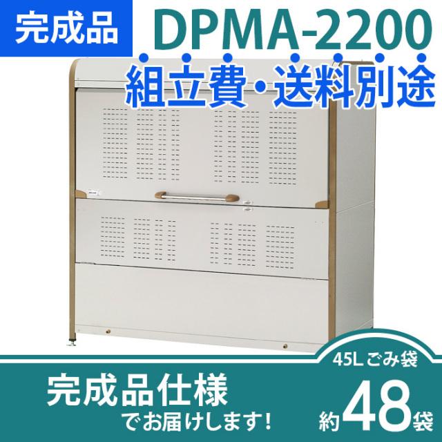 【完成品】ダストピットMタイプ|DPMA-2200(W1800×D900×H1840mm)
