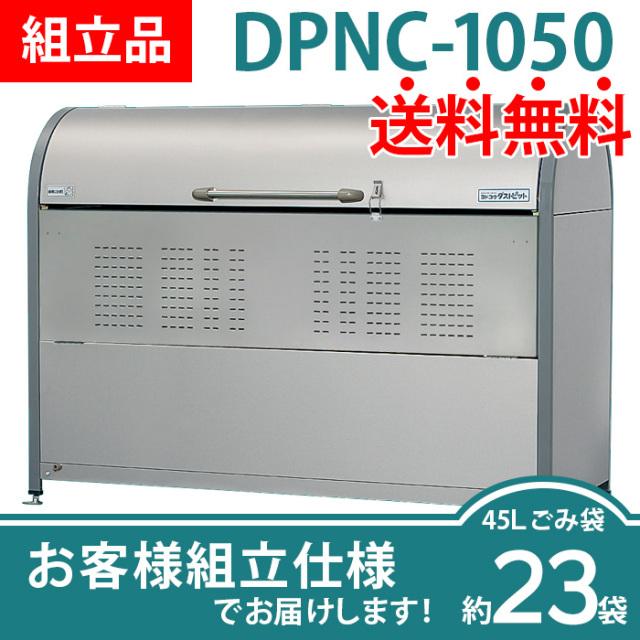 【組立品】ダストピットNタイプ|DPNC-1050(W1800×D700×H1285mm)