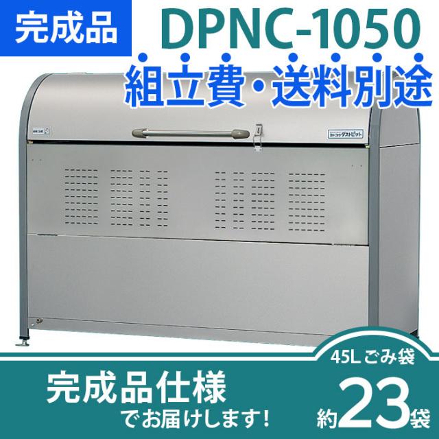 【完成品】ダストピットNタイプ|DPNC-1050(W1800×D700×H1285mm)