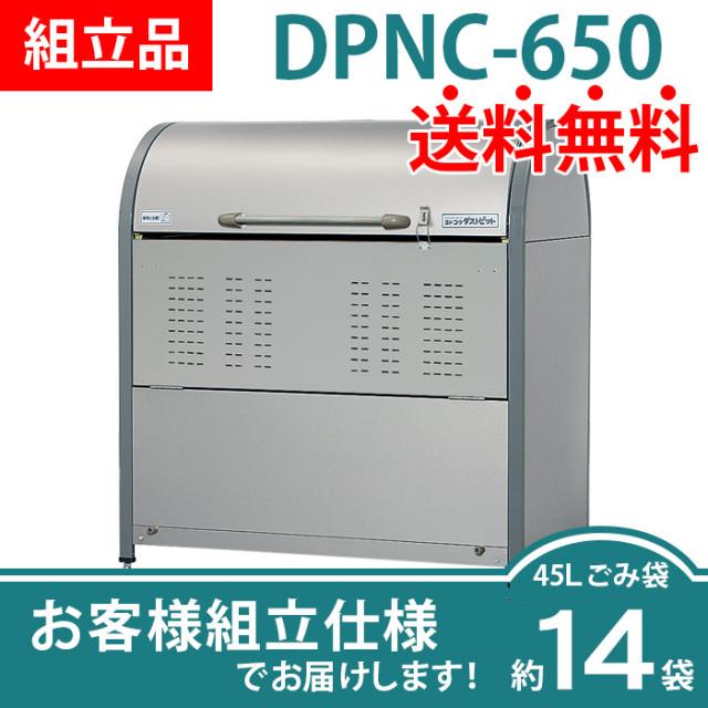 【組立品】ダストピットNタイプ|DPNC-650(W1200×D700×H1285mm)