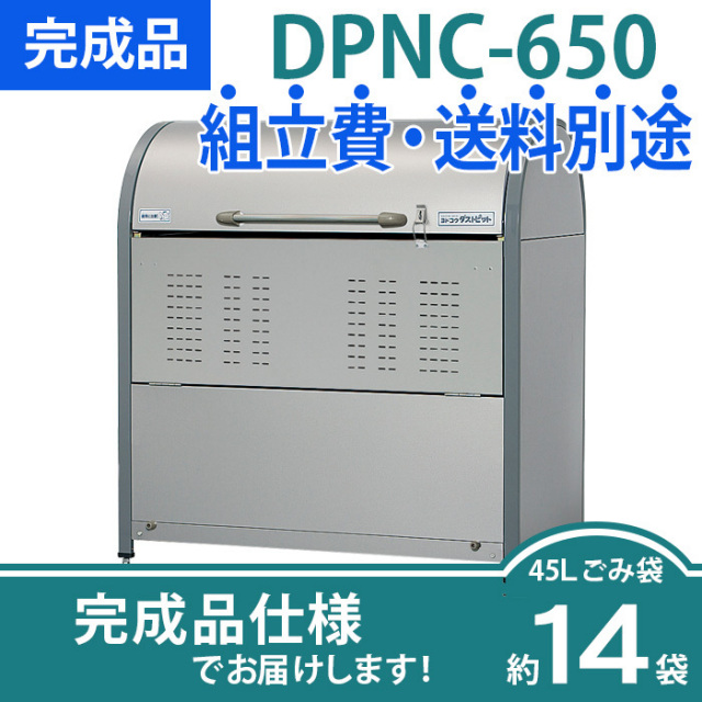 ダストピットNタイプ|DPNC-650|完成品