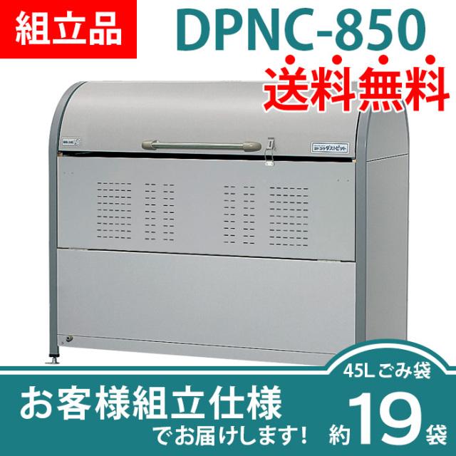 【組立品】ダストピットNタイプ|DPNC-850(W1500×D700×H1285mm)