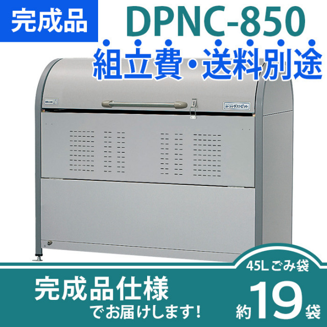 ダストピットNタイプ|DPNC-850|完成品