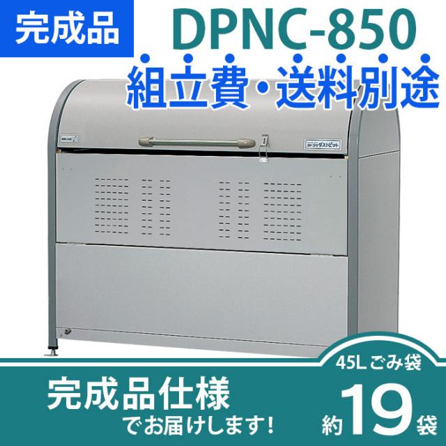 【完成品】ダストピットNタイプ|DPNC-850(W1500×D700×H1285mm)