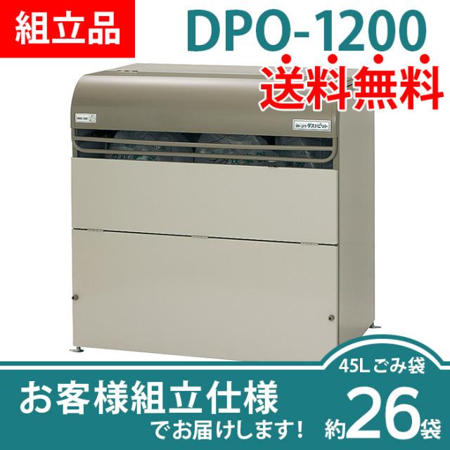 【組立品】ダストピットOタイプ|DPO-1200(W1220×D860×H1250mm)