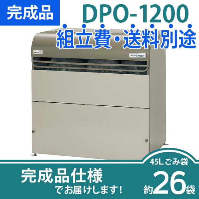 【完成品】ダストピットOタイプ|DPO-1200(W1220×D860×H1250mm)