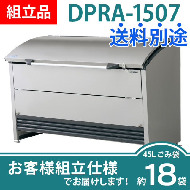 ダストピットRタイプ|DPRA-1507|組立品