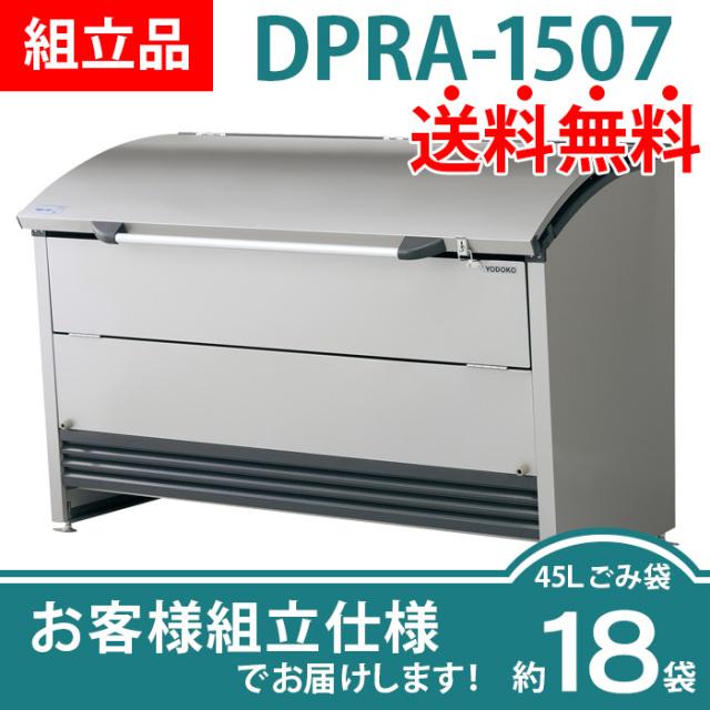 【組立品】ダストピットRタイプ|DPRA-1507(W1500×D913×H1036mm)