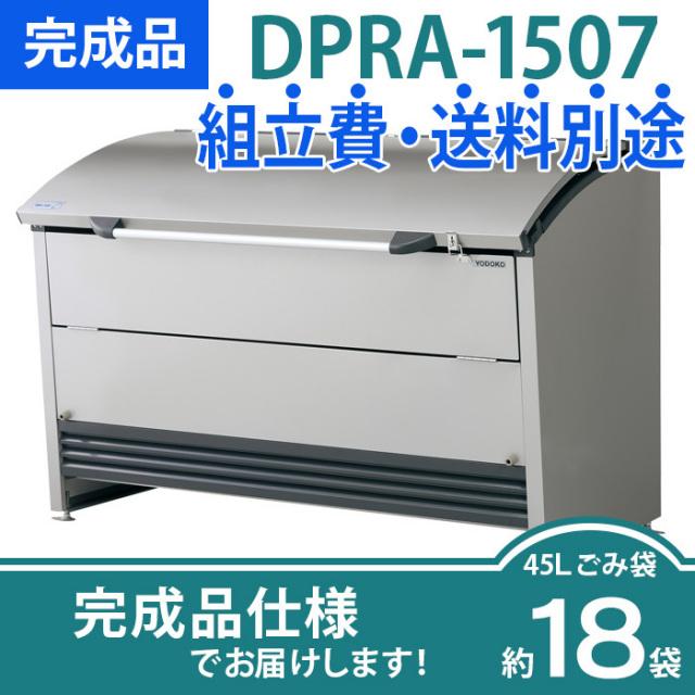 【完成品】ダストピットRタイプ|DPRA-1507(W1500×D913×H1036mm)