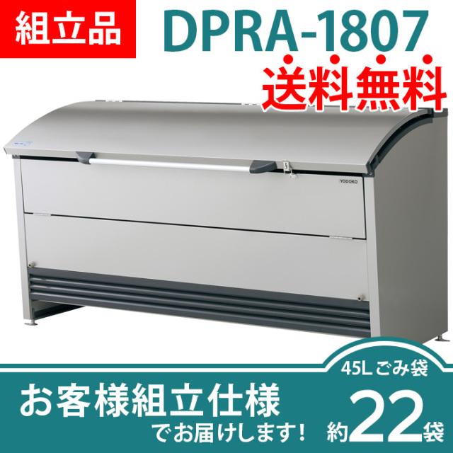 【組立品】ダストピットRタイプ|DPRA-1807(W1800×D913×H1036mm)