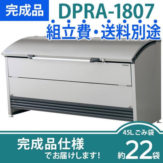 【完成品】ダストピットRタイプ|DPRA-1807(W1800×D913×H1036mm)