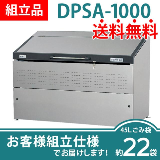 【組立品】ダストピットSタイプ|DPSA-1000(W1650×D750×H1180mm)
