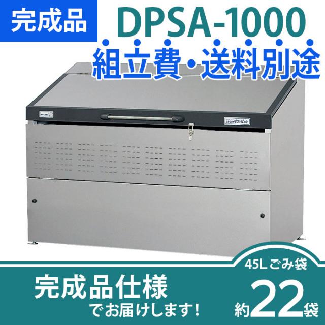 ダストピットSタイプ|DPSA-1000|完成品