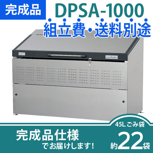 【完成品】ダストピットSタイプ|DPSA-1000(W1650×D750×H1180mm)