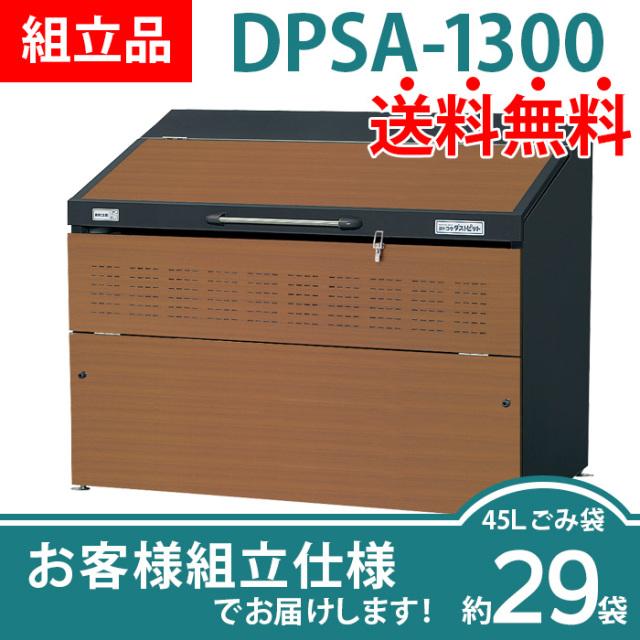 【組立品】ダストピットSタイプ|DPSA-1300(W1650×D850×H1314mm)