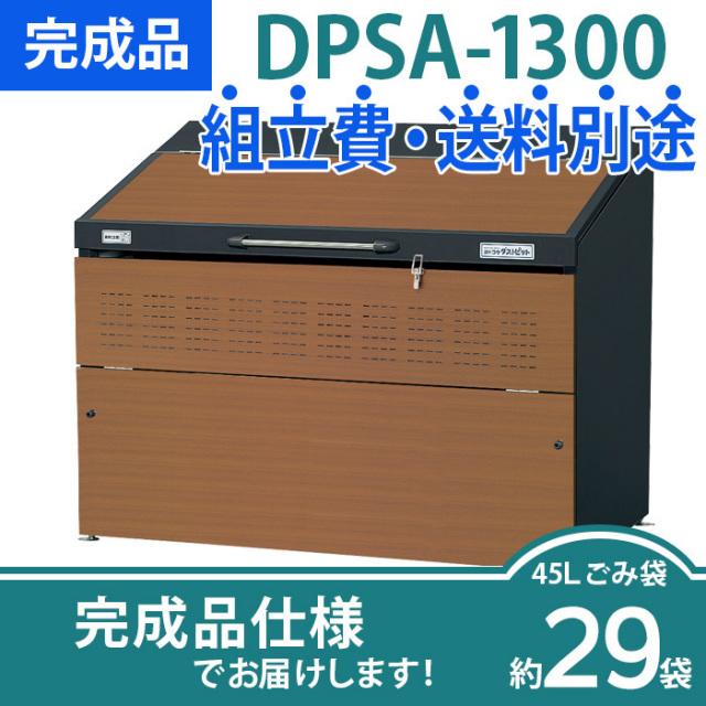 【完成品】ダストピットSタイプ|DPSA-1300(W1650×D850×H1314mm)