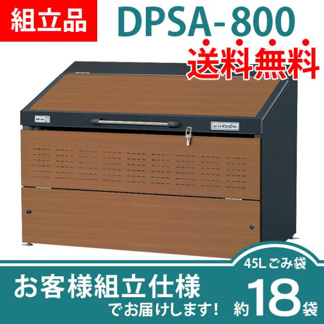 【組立品】ダストピットSタイプ|DPSA-800(W1500×D750×H1080mm)