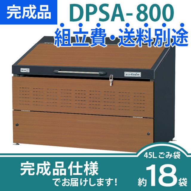 【完成品】ダストピットSタイプ|DPSA-800(W1500×D750×H1080mm)