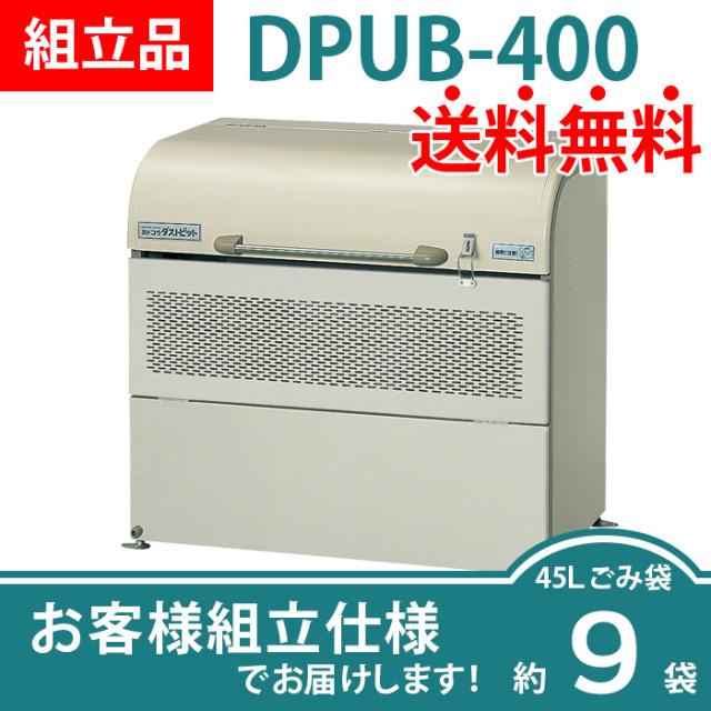 【組立品】ダストピットUタイプ|DPUB-400(W1000×D540×H940mm)