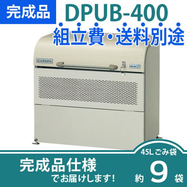 ダストピットUタイプ|DPUB-400|完成品