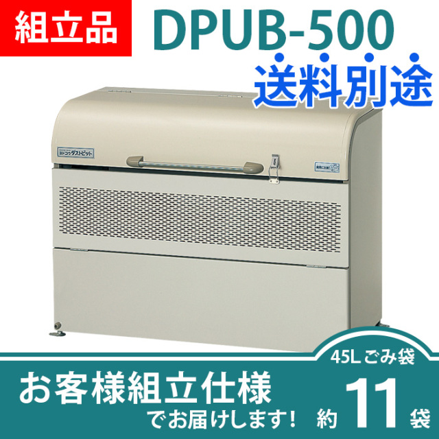 ダストピットUタイプ|DPUB-500|組立品
