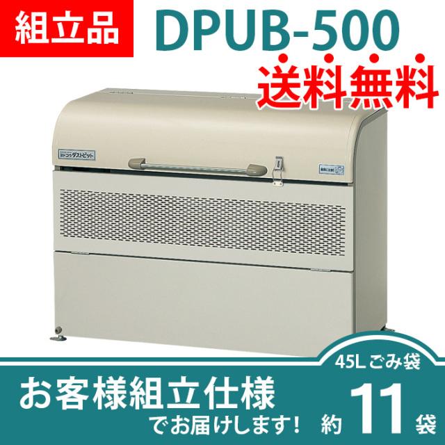【組立品】ダストピットUタイプ|DPUB-500(W1220×D540×H940mm)