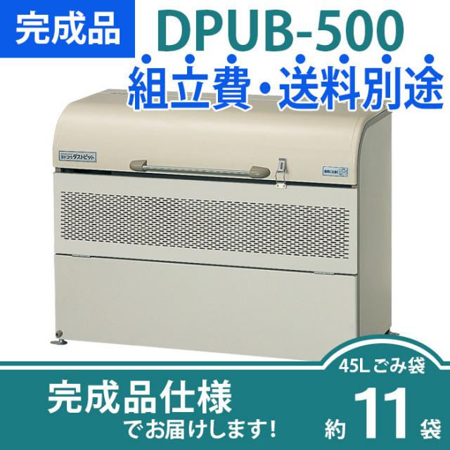 【完成品】ダストピットUタイプ|DPUB-500(W1220×D540×H940mm)