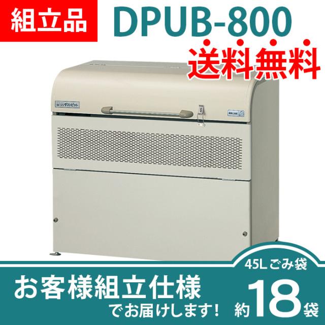 ダストピットUタイプ|DPUB-800|組立品