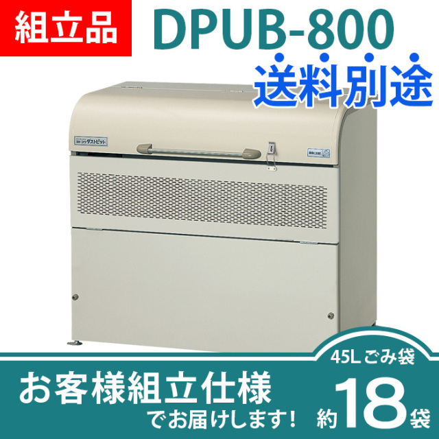 【組立品】ダストピットUタイプ|DPUB-800(W1220×D650×H1140mm)