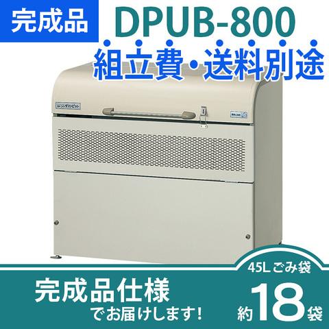 【完成品】ダストピットUタイプ|DPUB-800(W1220×D650×H1140mm)