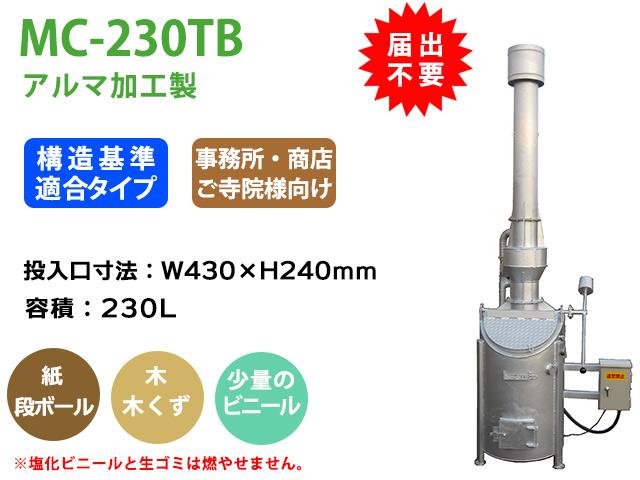 業務用ごみ焼却炉MC-230TB|縦型投入方式