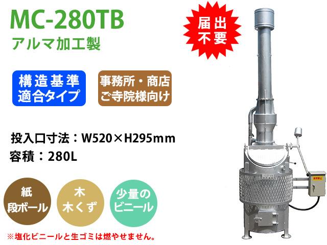 業務用ごみ焼却炉MC-280TB|縦型投入方式