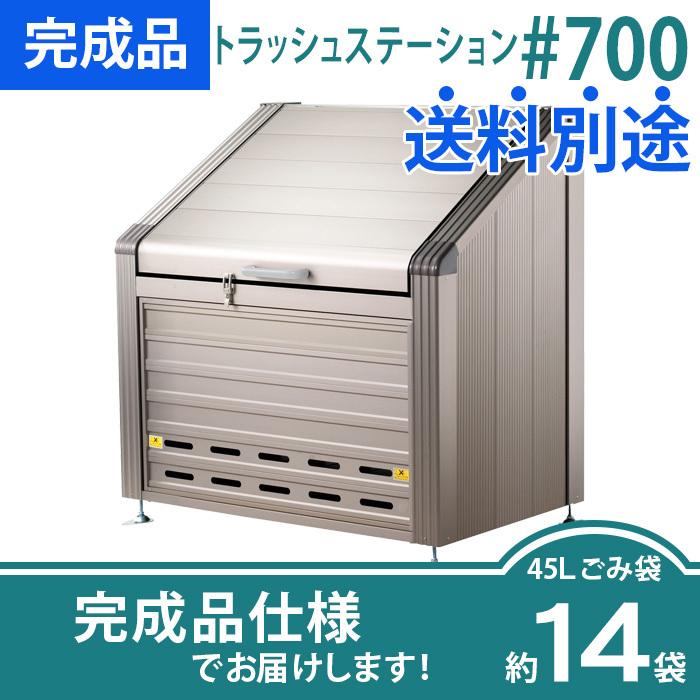 トラッシュステーション#700(W1200×D680×H1130mm)